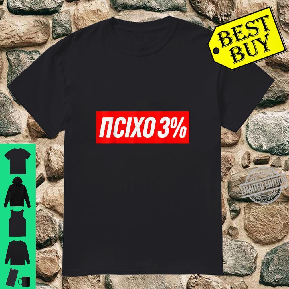 We Are 97 Percent Psihoz Shirt