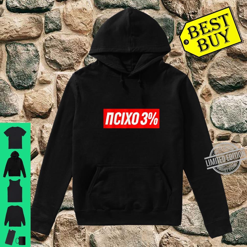 We Are 97 Percent Psihoz Shirt hoodie