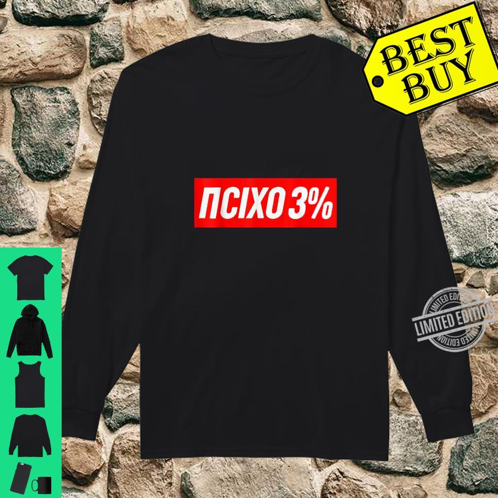 We Are 97 Percent Psihoz Shirt long sleeved
