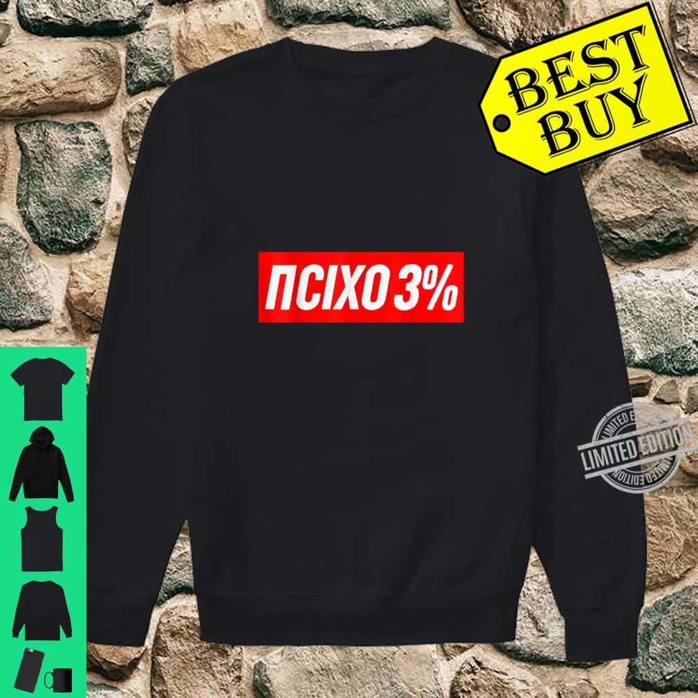 We Are 97 Percent Psihoz Shirt sweater